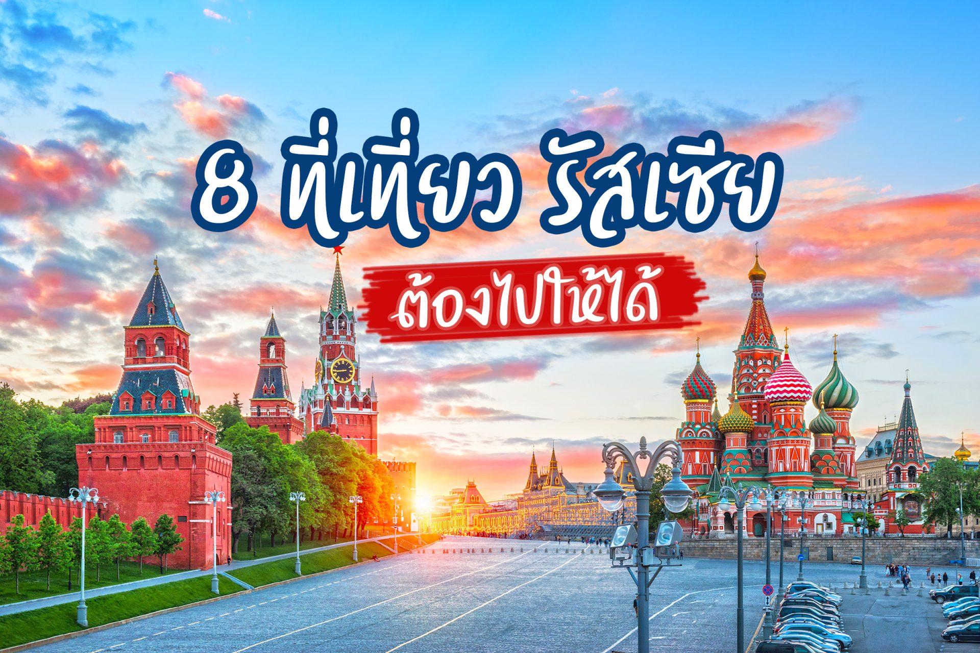 8 สถานที่เที่ยวรัสเซีย ต้องไปให้ได้   เที่ยวรัสเซีย VARITA TRAVEL